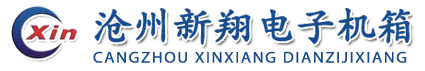 沧州新翔电子机箱